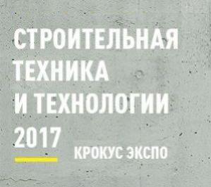 СТТ-2017