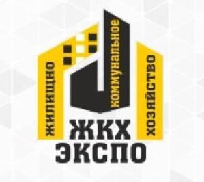 ЖКХ-Экспо - 2017