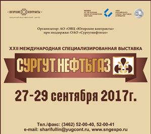 Сургут. Нефть и газ - 2017