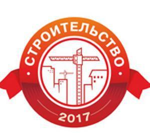 Строительство - 2017