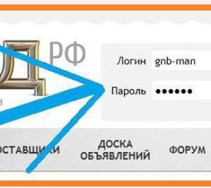 Алгоритм оплаты услуг на ТРУБОПРОВОД.рф
