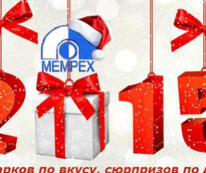 Уважаемые коллеги! Поздравляем Вас с наступающим Новым Годом!