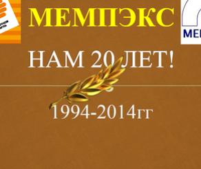 Нам еще только 20 лет!