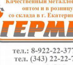 Металлобаза Гермес