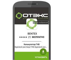 Приложение для смартфонов BENTEX