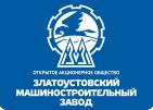 ОАО «Златоустовский машиностроительный завод»
