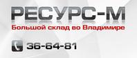 "ООО ""Ресурс М"""