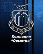 """ООО """"Орметиз"""""""