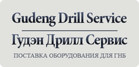 ООО «Гудэн Дрилл Сервис» (Shanghai Gudeng Construction Machinery Co., Ltd)