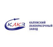 """ООО """"Калужский Лакокрасочный Завод"""""""