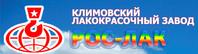 ООО «Климовский лакокрасочный завод «РОС-ЛАК»