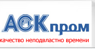 "ООО ""АСКпром"""