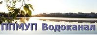 """Первоуральское производственное МУП """"Водоканал"""""""
