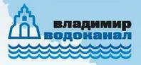 МУП «Владимирводоканал»