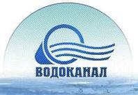 МУП города Хабаровска «Водоканал»