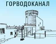 """СМУП """"Горводоканал"""""""