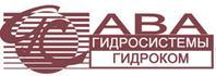 ЗАО «Ава Гидросистемы»