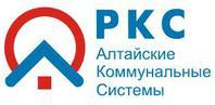 ОАО «Алтайские коммунальные системы»