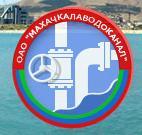 ОАО «Махачкалаводоканал»