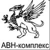 "ООО ""АВН-Комплекс"""