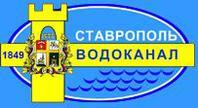 """МУП """"Водоканал"""" (Ставрополь)"""