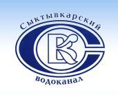 ОАО «Сыктывкарский Водоканал»