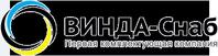 ООО «ВИНДА-Снаб»