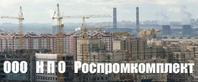 ООО НПО «Роспромкомплект»