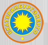 """МУП """"Екатеринбургэнерго"""""""