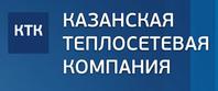 ОАО «Казанская теплосетевая компания»