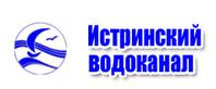 """МУП """"Истринский водоканал"""""""