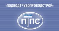 ООО «Подводтрубопроводстрой»