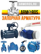 Арморос (Armoros)
