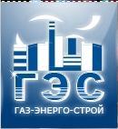 ООО «Газ-Энерго-Строй»