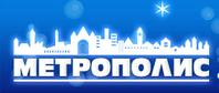 ООО «Метрополиc»