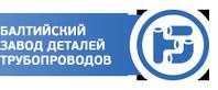 """ЗАО """"Балтийский Завод Деталей Трубопроводов"""""""