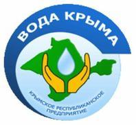 Крымское республиканское предприятие «Вода Крыма»