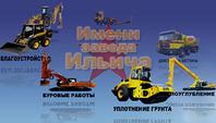 ЧП «Крымспецстрой завода Ильича»