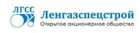 ОАО «Ленгазспецстрой»