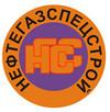 ООО «Нефтегазспецстрой»