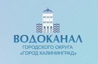 МУП коммунального хозяйства «Водоканал» городского округа «Город Калининград»