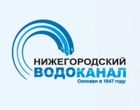 ОАО «Нижегородский водоканал»