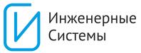 """ООО """"Инженерные Системы"""""""