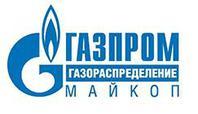 """ОАО """"Газпром газораспределение Майкоп"""""""