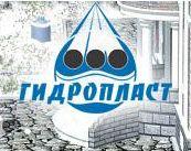 ООО «Гидропласт»