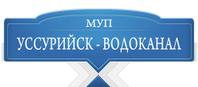МУП «Уссурийск - Водоканал»