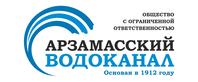 ООО «Арзамасский водоканал»