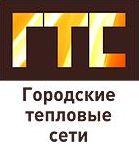 СГМУП «Городские тепловые сети»