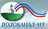 """ООО """"Водоканал-НТ"""""""