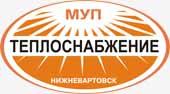 """МУП """"Теплоснабжение"""" г. Нижневартовск"""